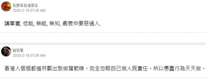 20200219-HK response.png
