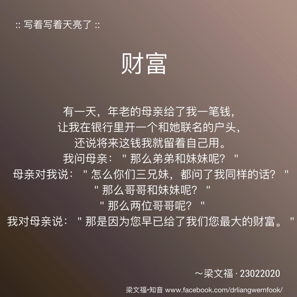 20200224-Liang Wern Fook POst.jpg