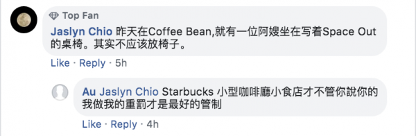 20200326 coffee bean comment.png