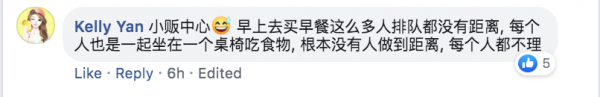 20200326 comment 小贩中心 .png