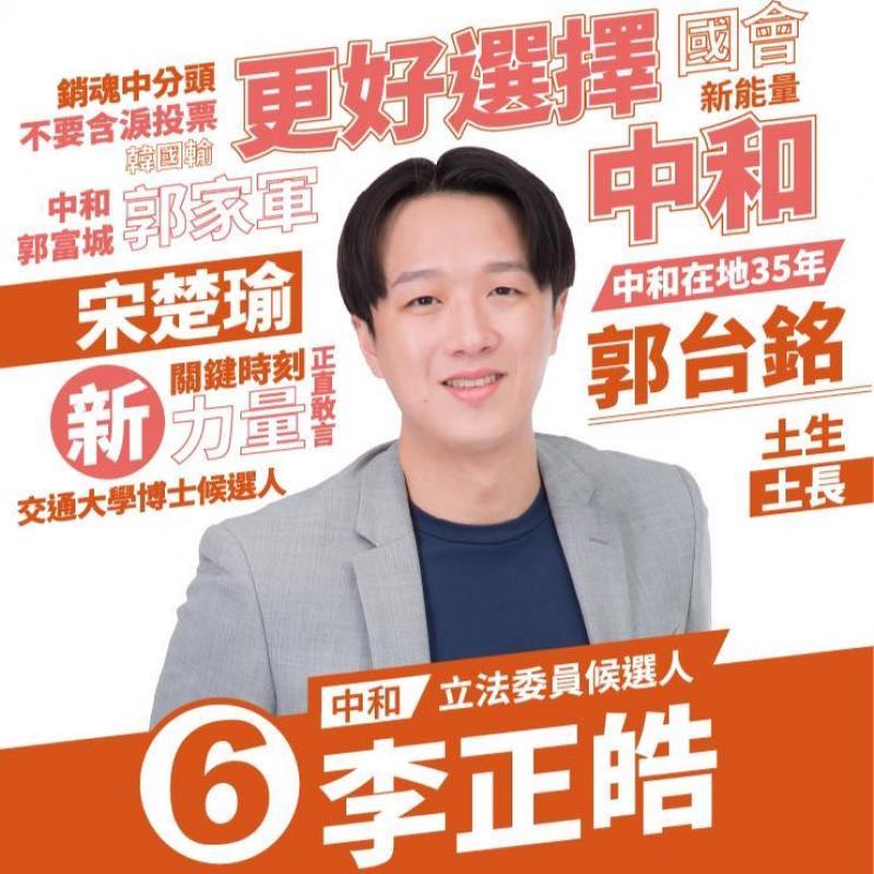 20200330 李正浩FB.jpg