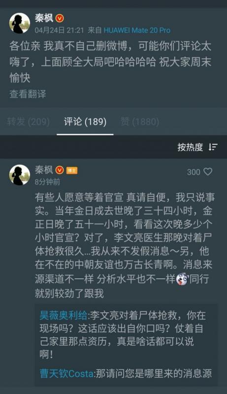 20200429 秦枫.jpg