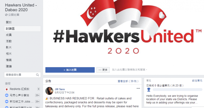 20200515 hawkers united.png
