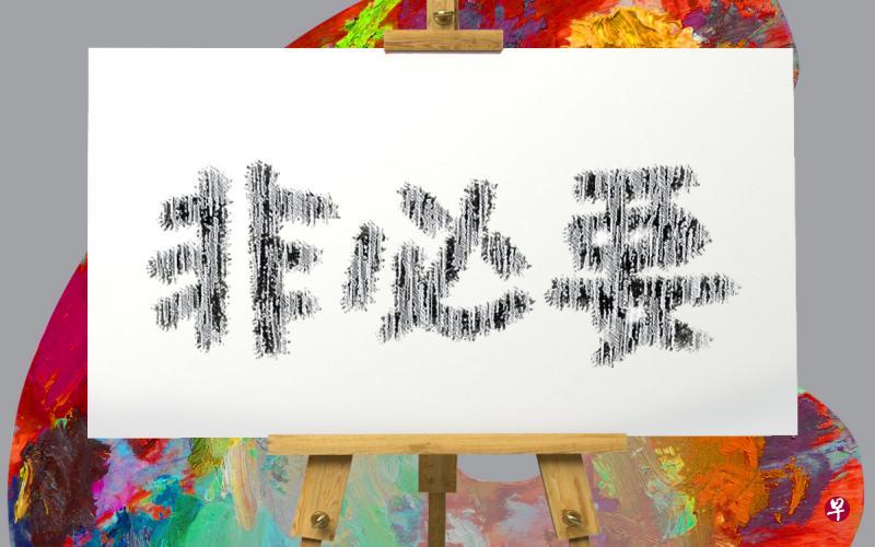 20200622-artists non essential.jpg