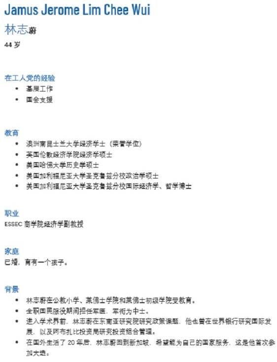20200702-Jamus CV Chinese edited.jpg