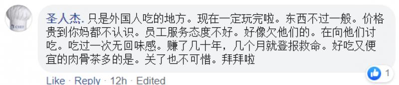20200716-sheng ren jie poor service.png