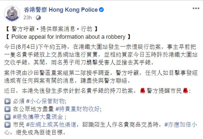 20200805-Hong Kong Police.png