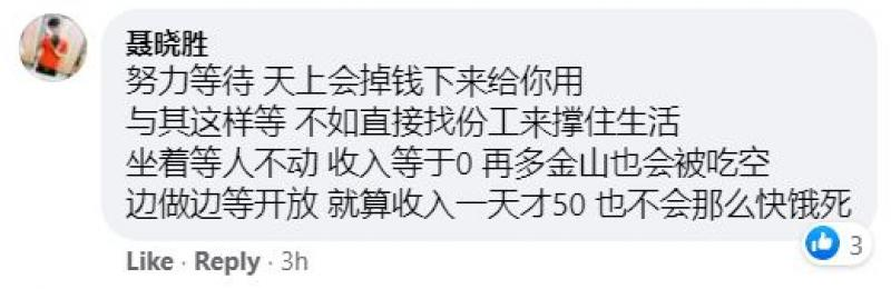 20200916-Facebook-聂晓胜.JPG