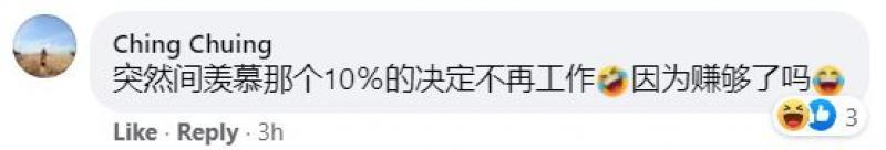 20200916-Facebook-Ching Chuing.JPG