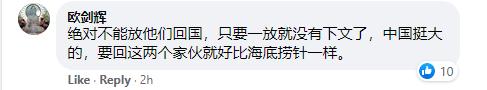 称与中国家人将会分隔一年