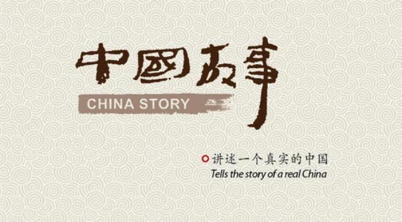 20201028-real china story.jpg