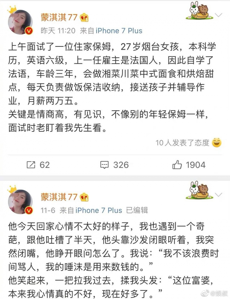 20201120 - Weibo 3.png