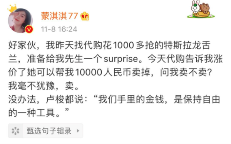 20201120 - Weibo 4.png
