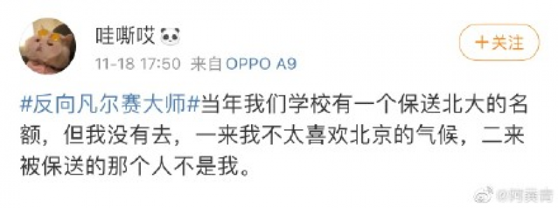 20201120 - Weibo 5.png