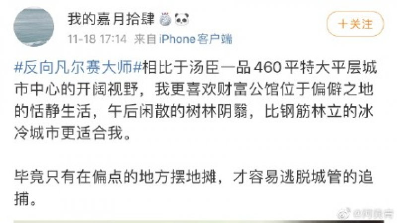 20201120 - Weibo 6.png