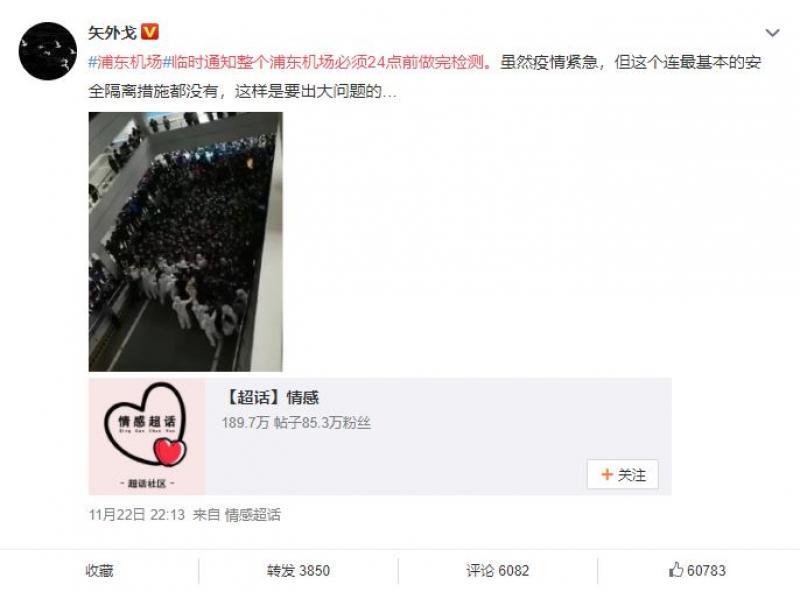 20201124 - Weibo.JPG