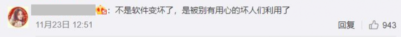 20201127 - Weibo 2.png
