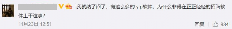 20201127 - Weibo 3.png