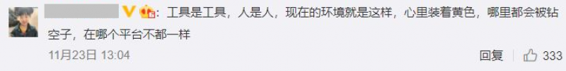 20201127 - Weibo 4.png