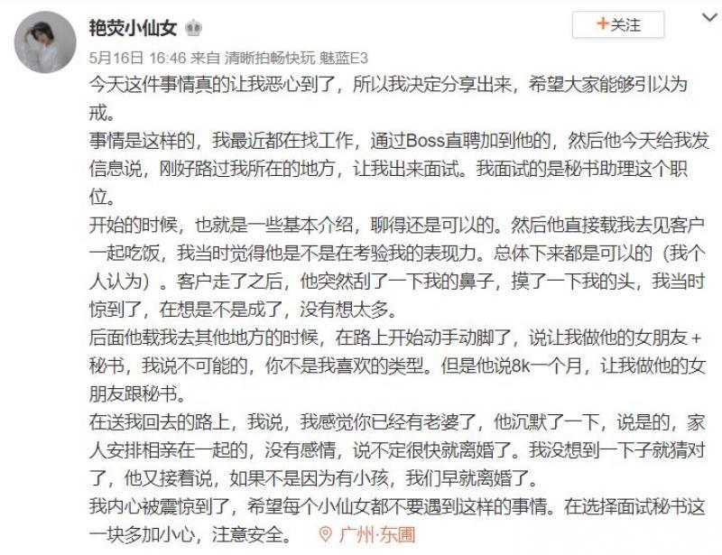 20201127 - Weibo.JPG