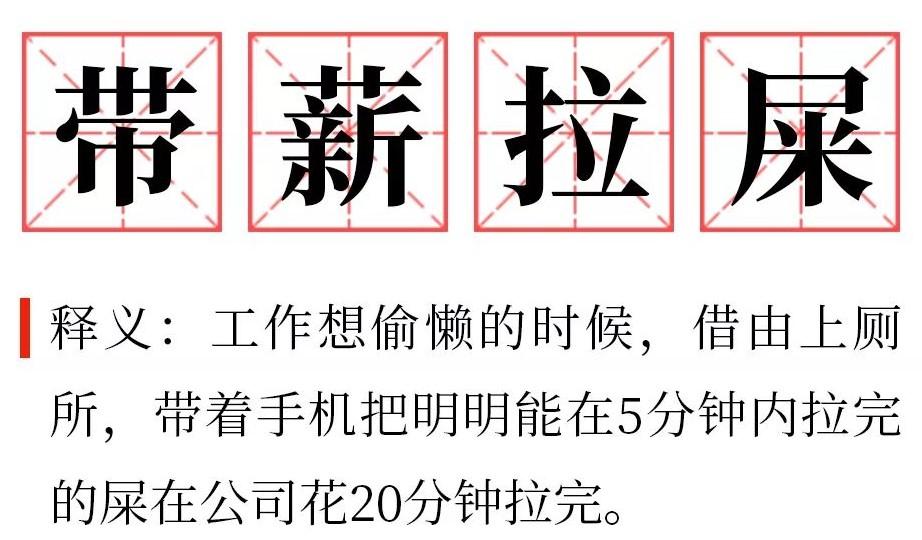 20210106 - 带薪拉屎.jpeg