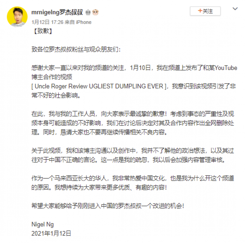 20210114 weibo.png