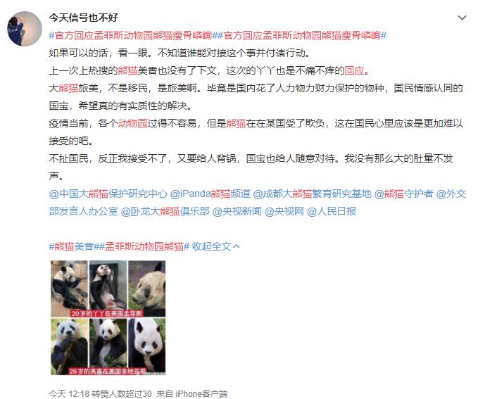 22012021 6 weibo screenshot pandA.png