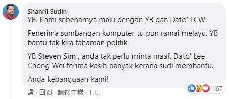 20210210 comment 1.png