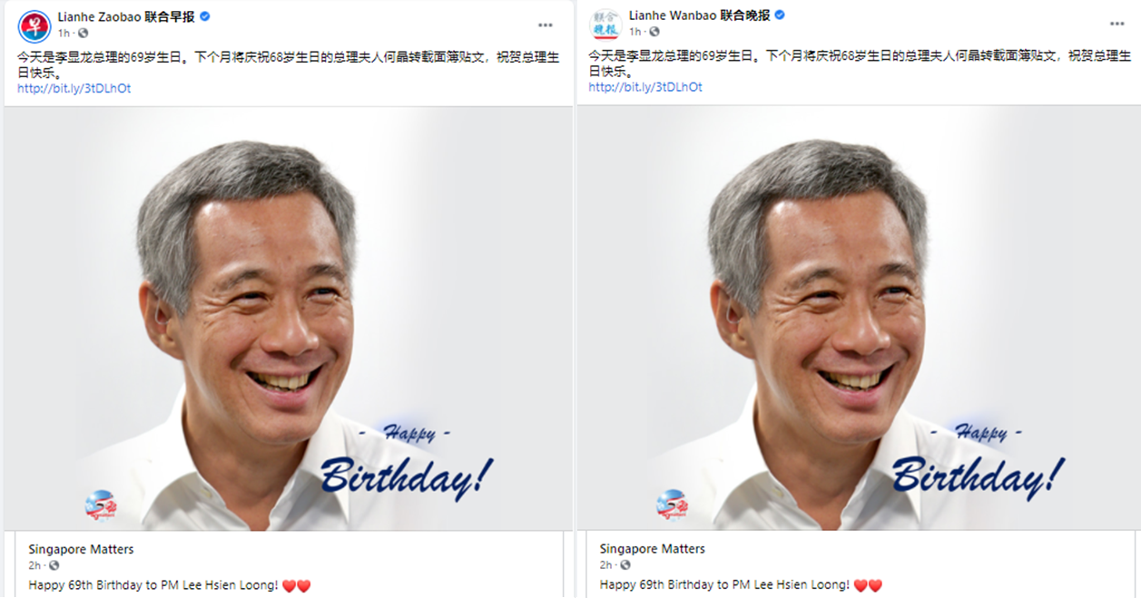 20210210-Happy Bday PM.png