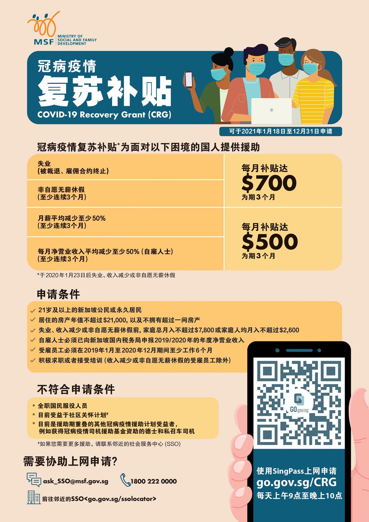 20210216-CRG-Chinese.jpg