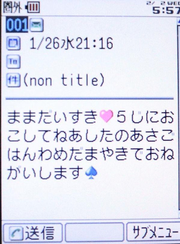20210310 - Message.jpg