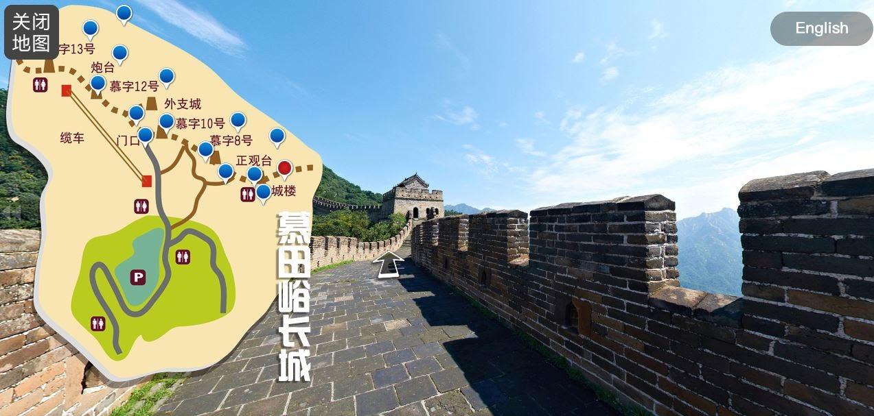 20210308 - 慕田峪长城 (1).JPG