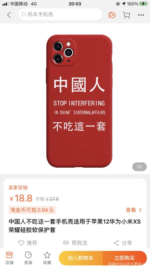 20210322-手机壳.png