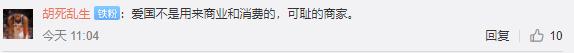 20210322-05胡生乱死.png