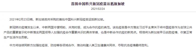 20210324 中国使馆文告.png