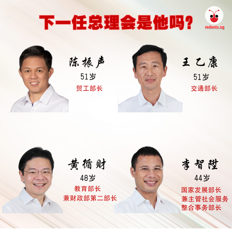 20210408 - who is next SG PM.png