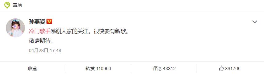 20210430-孙燕姿.png