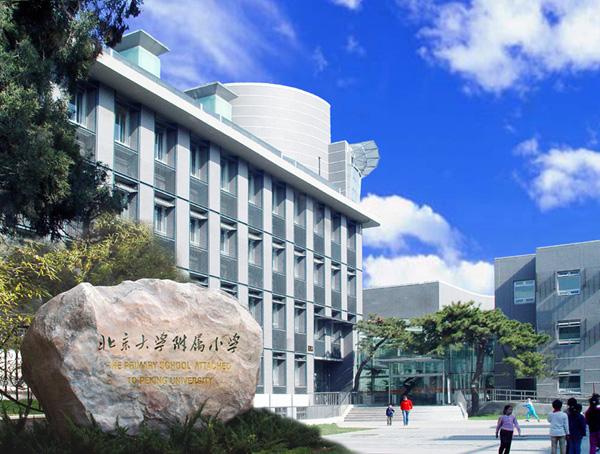 20210601 - 北京大学附属小学.jpg