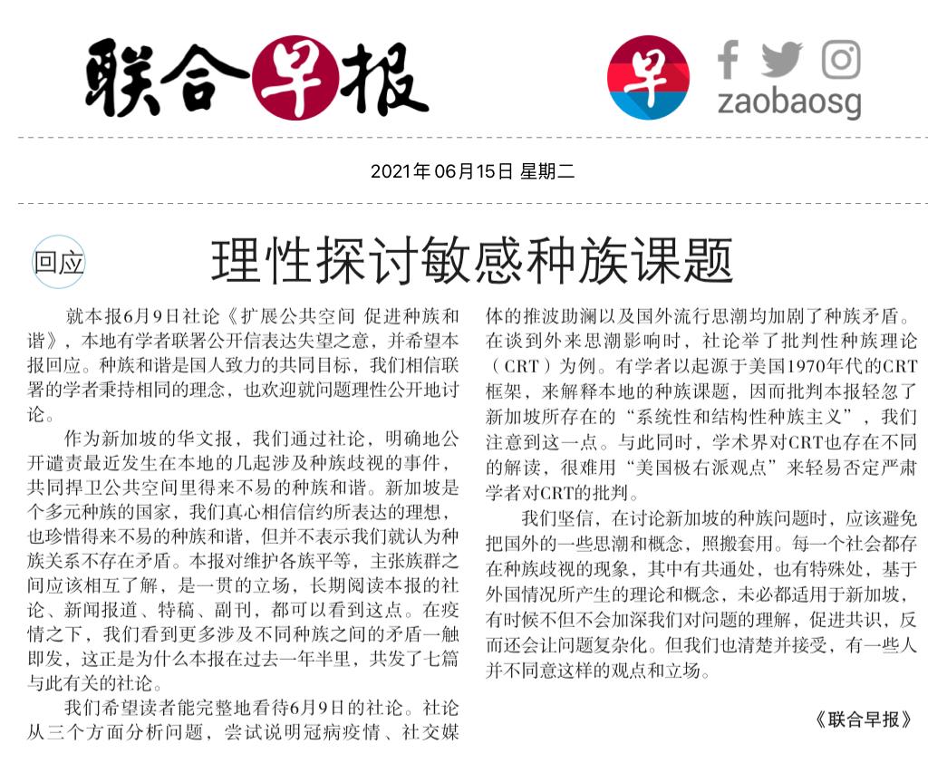 20210615-Lianhe Zaobao reply.jpg