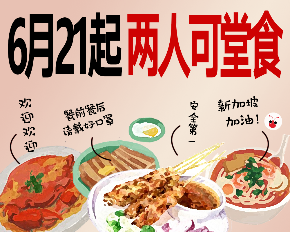 20210618-Dine in allowed for 2.png
