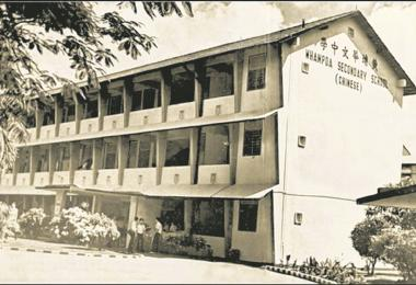 Whampoa Secondary School