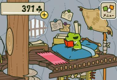 Kaeru Frog Game