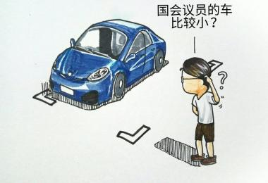 国会议员停车漫画
