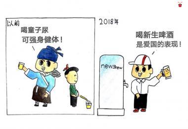 新生啤,漫画
