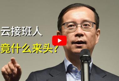 阿里巴巴CEO张勇
