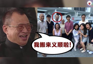 香港TVB资深男艺人许绍雄搬家新加坡义顺私宅区
