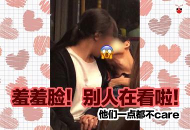 新加坡情侣在满载的巴士上公然舌吻旁若无人