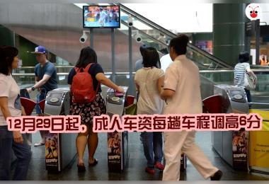 新加坡公共交通车资上涨4.3%