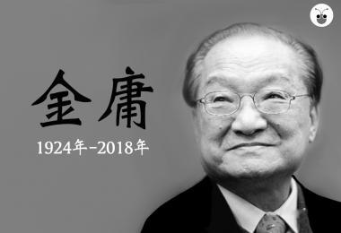 金庸逝世,享年94岁。
