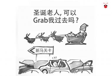 新柔关卡塞车,网民抱怨好些通关柜台关闭,尚穆根公开解释。